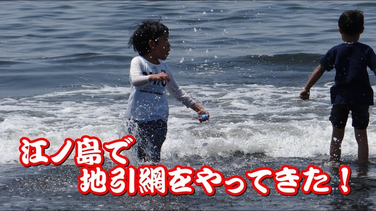 江ノ島・湘南で地引網をやってきた!