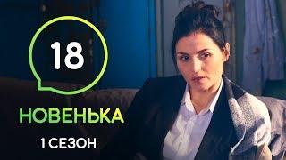 Сериал Новенькая. Серия 18 | МОЛОДЕЖНАЯ МЕЛОДРАМА 2019