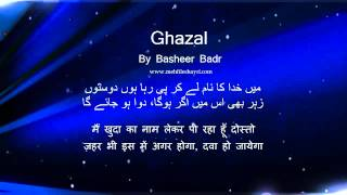 Urdu Shayari | Itna mat chaaho use by basheer badr | Mehfil e Shayri