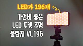 [유튜브 조명장비] 가성비 좋은 LED 포켓 조명, 울…