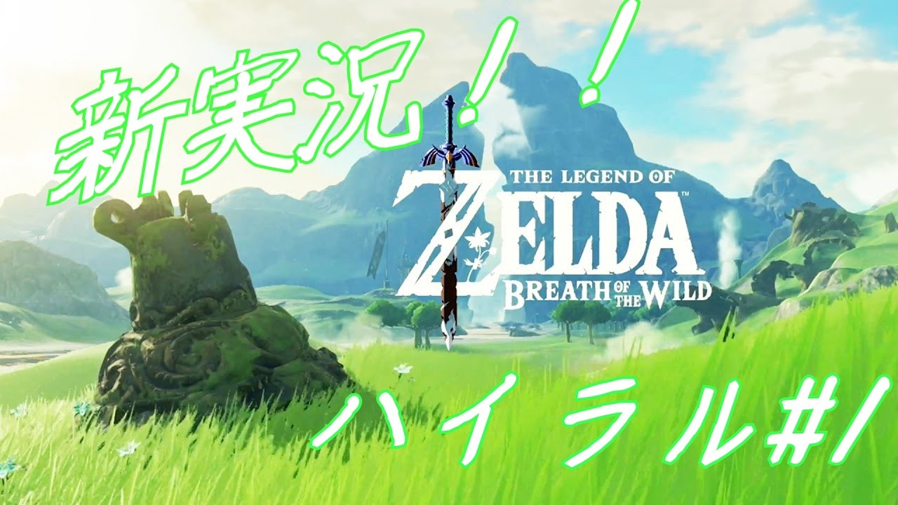 breath of the wild 1 youtube. Black Bedroom Furniture Sets. Home Design Ideas
