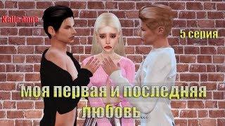 The Sims 4 сериал/ Моя первая и последняя ЛЮБОВЬ/ 5 серия