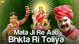 Mata Ji Re Aati Bhkta Ri Toliya Rajasthani Navratri Song Mata Ke Bhajans Rajasthani Song 2017