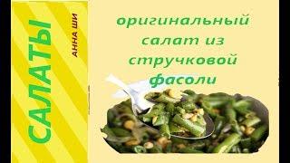 Оригинальный салат из зеленой стручковой фасоли и сельди