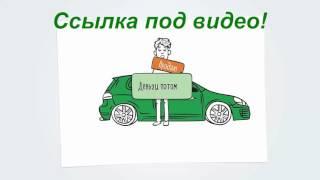 Авто в раскат с выкупом спб