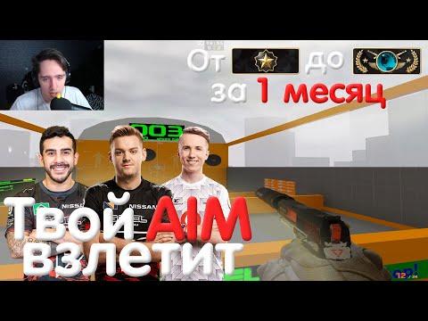 ТРЕНИРОВКА АИМА CS:GO