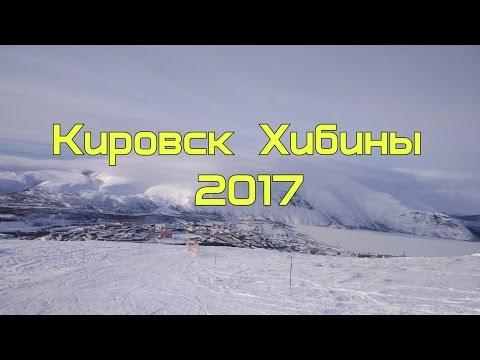 Поездка в BigWood. Кировск Хибины 2017