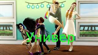 """Универ ""1 серия _ The_ Sims_4"