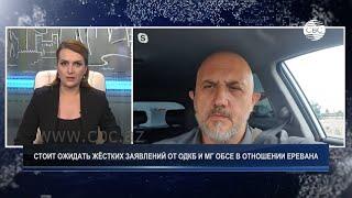 Спецвыпуск: Стоит ожидать жёстких заявлений от ОДКБ и МГ ОБСЕ в отношении Еревана – Евгений Михайлов