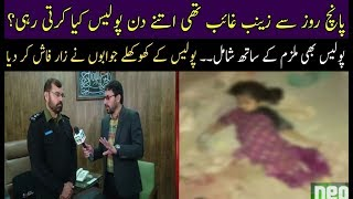 Pukar Team Exposed The Real Face Of Police in Zainab Case | Pukar | Neo News