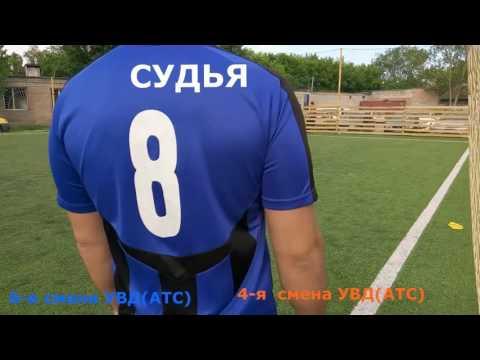 3 Футбол Одесса авиадиспетчеры УВД./Football Odessa Ukraine air traffic controllers