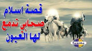 قصة اسلام صحابي تدمع لها العيون - شاهد روعة الصحابة