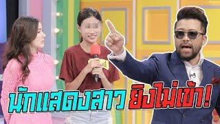 ตุ้บรัวๆ-เมื่อสาวคนนี้ทำยังไงก็ไม่เข้าเป้า-the-price-is-right-thailand