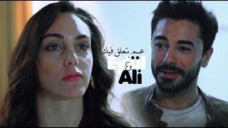 عم بتعلق فيكـ || علي & أيلول || Ali ve Eylül ♡ kalp atış