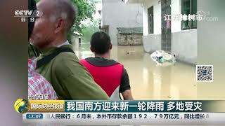 [国际财经报道]热点扫描 水利部:长江出现2019年第1号洪水| CCTV财经