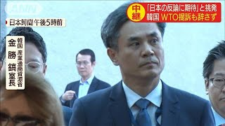 韓国「日本の反論に期待」と挑発 WTO提訴も辞さず(19/07/24)