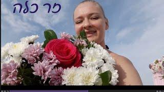 Свадьба на иврите