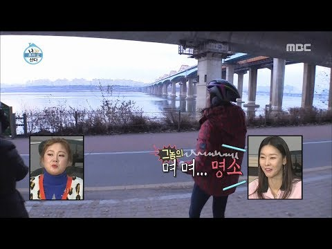 [HOT]Seoul's sunrise attractions, 나 혼자 산다 20190111