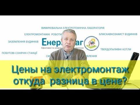 Стоимость на электромонтажные работы,от чего зависит прайс,секреты электрика,Киев,+380962629848