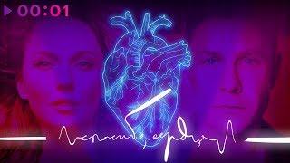 Митя Фомин и Альбина Джанабаева - Спасибо, сердце I Official Audio | 2018