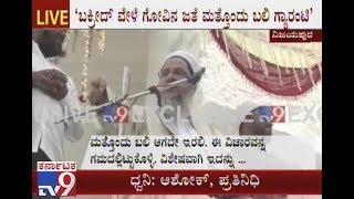 ಬಕ್ರೋದ್ ನಲ್ಲಿ ಗೋವಿನ ಜತೆ ಮತ್ತೊಂದು ಬಲಿ ಆಗದಿರಲಿ | Tanveer Peera Hashmi Inflammatory Statement