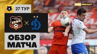 09.07.2020 Урал - Динамо - 2:1. Обзор матча