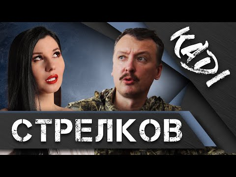 Стрелков: о двойниках Путина, любовниках Поклонской, войне в Донбассе, и фиаско Суркова