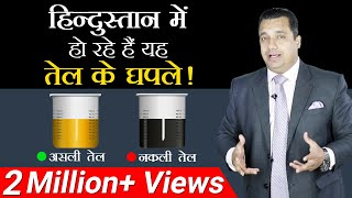 तेल के घपले   Case Study   Dr Vivek Bindra