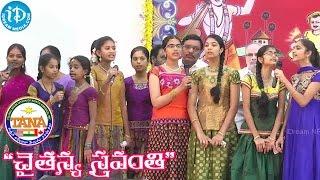Maa Telugu Talliki Malle Poodanda Song @ TANA Chaitanya Sravanthi 2014 Nellore