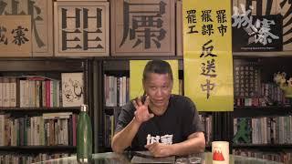 林鄭的復仇行動:上綱上線打港獨 - 05/08/19 「三不館」2/3