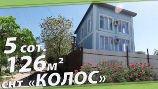 ПРОДАМ ДОМ 126 кв.м/5 сот ЦЕНА 3 млн 100 тыс.руб. г.Анапа/ СНТ КОЛОС