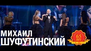 Михаил Шуфутинский -  Love Story (Love Story. Live)