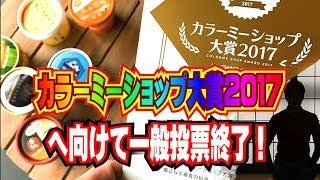 アイス屋の表彰式 カラーミーショップ大賞2017へ向けて一般投票が終わりました!  動画サムネイル