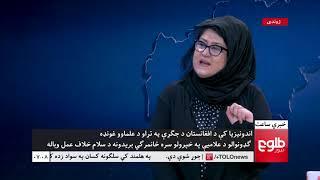 LEMAR NEWS 11 May 2018 /۱۳۹۷ د لمر خبرونه د غوایی ۲۱ نیته