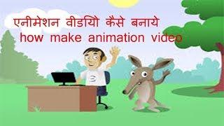 एनीमेशन वीडियो कैसे बनाये ( how make animation video )