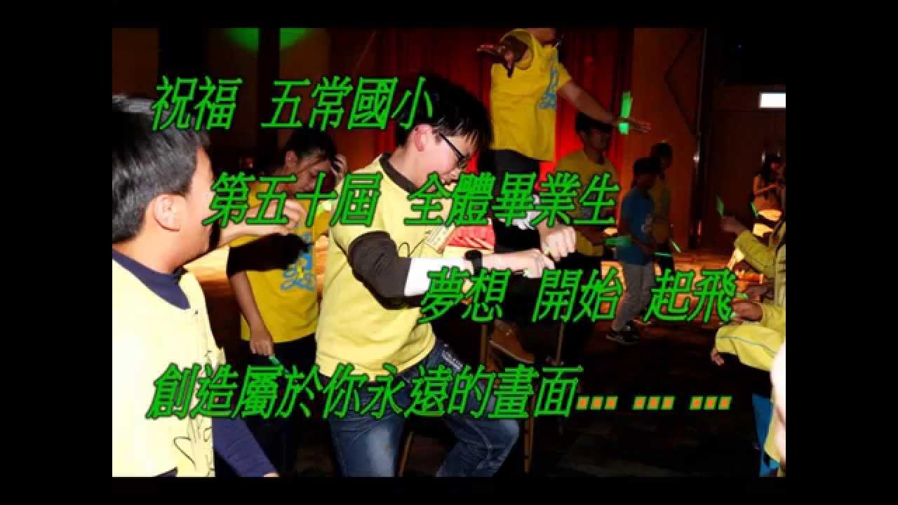 五常國小第50屆畢業生畢業歌曲專屬版MV-永遠的畫面 - YouTube