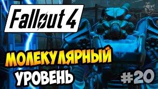 Прохождение Fallout 4  МОЛЕКУЛЯРНЫЙ УРОВЕНЬ - Строим телепорт 20 серия 60 fps