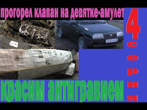 Девятка цвета АМУЛЕТ   серия 4   Прогорел клапан   Замена ГБЦ   Красим антигравием Нексию