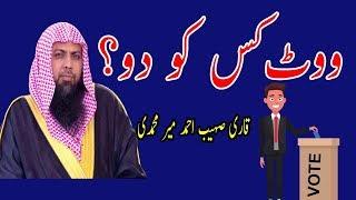 Who the vote    khutbah jumah 20 july 2018    qari sohaib ahmed