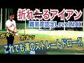 WGSL  ゴルフ!折れる5番アイアンでも男のストレートドロー!!【Toshiプロ】