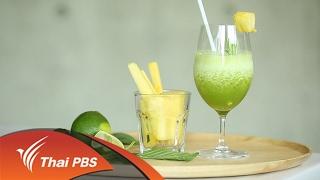 รู้สู้โรค : น้ำสับปะรดปั่นใบโหระพา (15 ก.พ. 60)