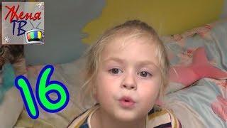Анекдоты выпуск 16 Прикольные смешные короткие анекдоты для детей от Жени ТВ на детском видео канале