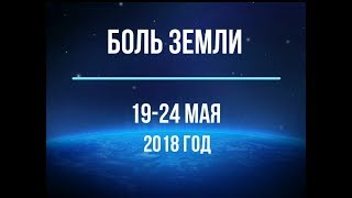 Катаклизмы за неделю с 19 по 24 мая 2018 года | Natural disasters 19 - 24 May