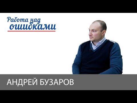 """Андрей Бузаров и Дмитрий Джангиров, """"Работа над ошибками"""", выпуск #384"""