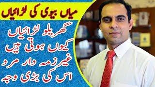Husband And Wife Issues | لڑائی کیسے ختم کریں | Qasim Ali Shah