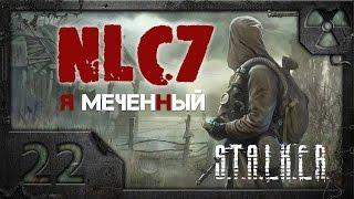 Прохождение NLC 7 Я - Меченный S.T.A.L.K.E.R. 22. Лапа Бюрера для Юрика.