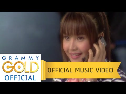 แฟนเก็บ - ตั๊กแตน ชลดา【OFFICIAL MV】