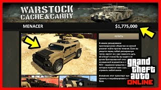 НОВОЕ МИНИ-ОБНОВЛЕНИЕ! / Броневик MENACER за $1,775,000 / GTA 5 Online