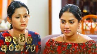 Hadawila Arana | Episode 70 - (2021-05-20) | ITN Thumbnail