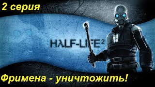 [Half-Life 2] прохождение #2. Фримена - уничтожить! Продолжаем безумную гонку с препятствиями!